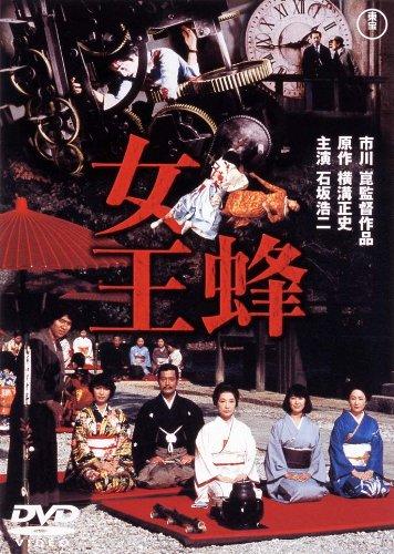 女王蜂[東宝DVD名作セレクション]