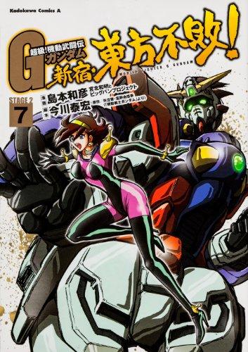 超級!  機動武闘伝Gガンダム 新宿・東方不敗!  -7 (カドカワコミックス・エース)