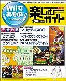Wiiであそぶセレクション 楽しむガイド (MYCOMムック)