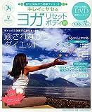 DVD・見ながら簡単ダイエット・キレイにヤセるヨガ リセットボディ編    EICHI MOOK