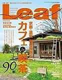 Leaf (リーフ) 2012年 07月号 [雑誌]
