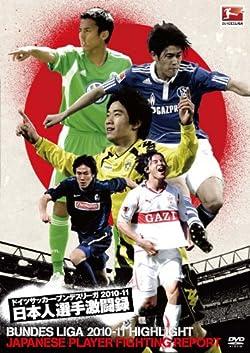 ドイツサッカー・ブンデスリーガ 2010-11 日本人選手激闘録 [DVD]