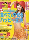 FYTTE (フィッテ) 2006年 08月号 [雑誌]