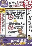 温厚な上司の怒らせ方&一番大切な人の怒らせ方 ベストセレクション DVD BOOK (宝島社DVD BOOKシリーズ)