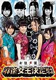 女性声優 麻雀女王決定戦 [DVD]
