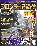 モンスターハンター フロンティア オンライン シーズン6.0 フロンティア通信 vol.3 (エンターブレインムック)