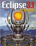 Eclipse 3.1 完全攻略