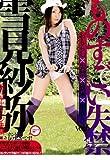 ものすごい失禁 vol.6 雪見紗弥 [DVD]