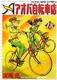 アオバ自転車店 18巻 (ヤングキングコミックス)