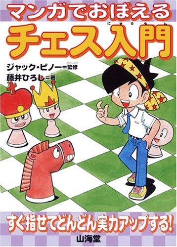 マンガでおぼえるチェス入門