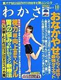 わかさ 2006年 10月号 [雑誌]