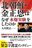 北朝鮮・金正恩はなぜ「水爆実験」をしたのか (OR books)
