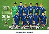 サッカー日本代表 2017年度カレンダー 17CL-0509