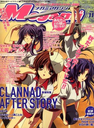 Megami MAGAZINE (メガミマガジン) 2008年 11月号 [雑誌]