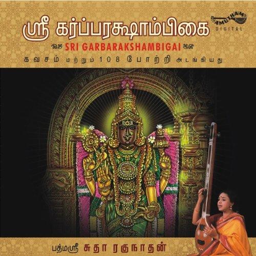 Sri Garbarakshambigai by Sudha Ragunathan Devotional Album MP3 Songs