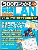 500円でわかる無線LAN—ファイル・プリンタ共有で抜群に便利! (Gakken Computer Mook)