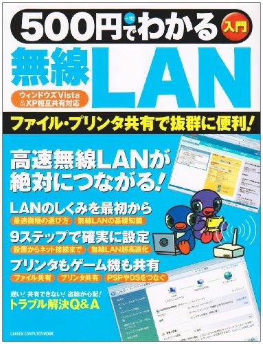 500円でわかる無線LAN―ファイル・プリンタ共有で抜群に便利! (Gakken Computer Mook)