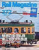 Rail Magazine (レイル・マガジン) 2014年 09月号 Vol.372