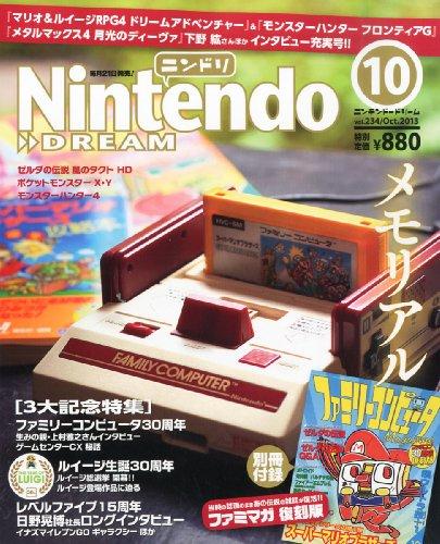 Nintendo DREAM (ニンテンドードリーム) 2013年 10月号 [雑誌]