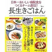 日本一おいしい病院食をつくるチーム直伝! 長生きごはん (TJMOOK)