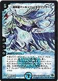 19弾☆超神星マーキュリー・ギガブリザード(S3/S10/Y
