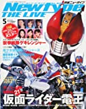 Newtype THE LIVE (�˥塼�����ס������饤��) 2007ǯ 05��� [����]