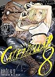 キャタピラー(8) (ヤングガンガンコミックス)