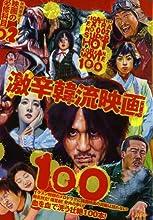 映画秘宝EX 映画の必修科目02 激辛韓流映画100