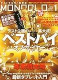 MONOQLO (モノクロ) 2013年 01月号 [雑誌]