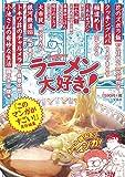 このマンガがすごい!Comics ラーメン大好き! (Konomanga ga Sugoi!COMICS)