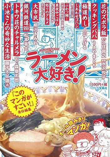 ���Υޥ�������! Comics �顼����繥��! (Konomanga ga Sugoi!COMICS)