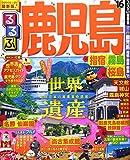 るるぶ鹿児島 指宿 霧島 桜島'16 (国内シリーズ)