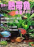 世界の熱帯魚&水草カタログ (2006年版)