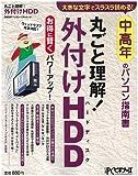中高年のパソコン指南書 丸ごと理解!外付けHDD (日経BPパソコンベストムック)