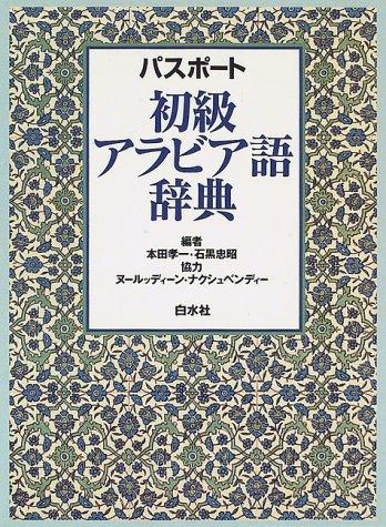 パスポート 初級アラビア語辞典