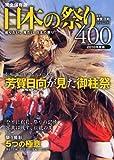 日本の祭り400 2010年度版