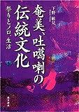 奄美・吐カ喇の伝統文化―祭りとノロ、生活 (鹿児島県の伝統文化シリーズ)