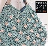 下田直子のアンダリヤストーリー −毛糸やモールも合わせたバッグと小物a‐z