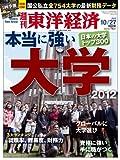 週刊 東洋経済 2012年 10/27号 [雑誌]