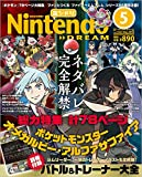 Nintendo DREAM 2015年 05 月号
