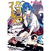 ハコニワフールズ (2) ―恋する妖精― (電撃文庫)