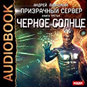 Phantom Server III. Black Sun [Russian Edition] | Andrey Livadny