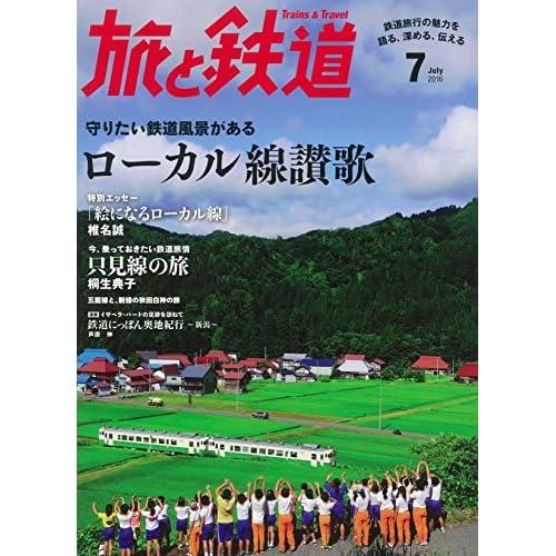 旅と鉄道 2016年 07 月号 [雑誌]