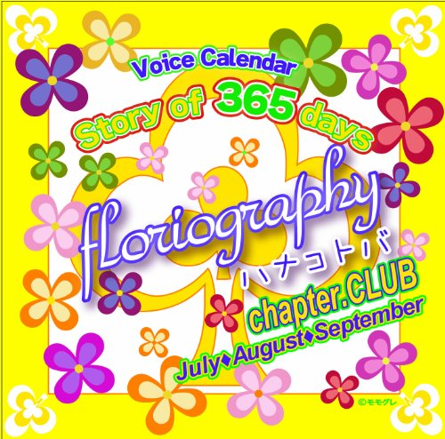 STORY OF 365 days Florigraphy/ハナコトバchapter.CLUB