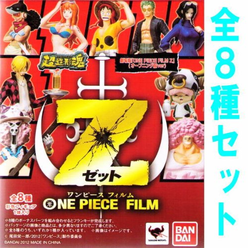 (Opening clothes ) Super Modeling Soul One Piece The Movie ONE PIECE FILM Z [ all eight sets ( Furukonpu ) ]