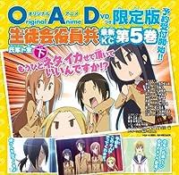 DVD付き 生徒会役員共(5)限定版
