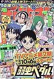 週刊少年チャンピオン 2014年 10月 2日号(42号)