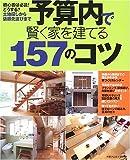 予算内で賢く家を建てる157のコツ (別冊PLUS1 LIVING)
