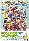 ラグナロクオンライン公式ガイド 2006 SUMMER 上巻