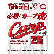 TJHiroshima2016年4月号「必勝!カープ魂」通常版 (月刊タウン情報ひろしま)